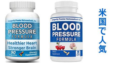 血圧 を 下げる 薬